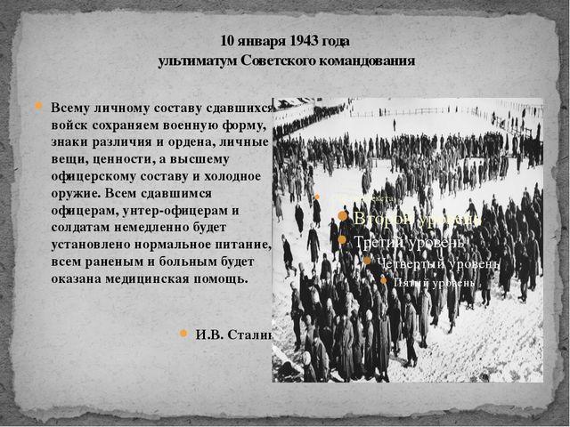 10 января 1943 года ультиматум Советского командования Всему личному составу...