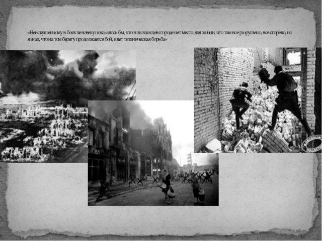 «Неискушенному в боях человеку показалось бы, что в пылающем городе нет мест...