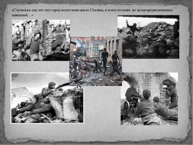 «Случилось так, что этот город носит имя самого Сталина, я хотел его взять н...