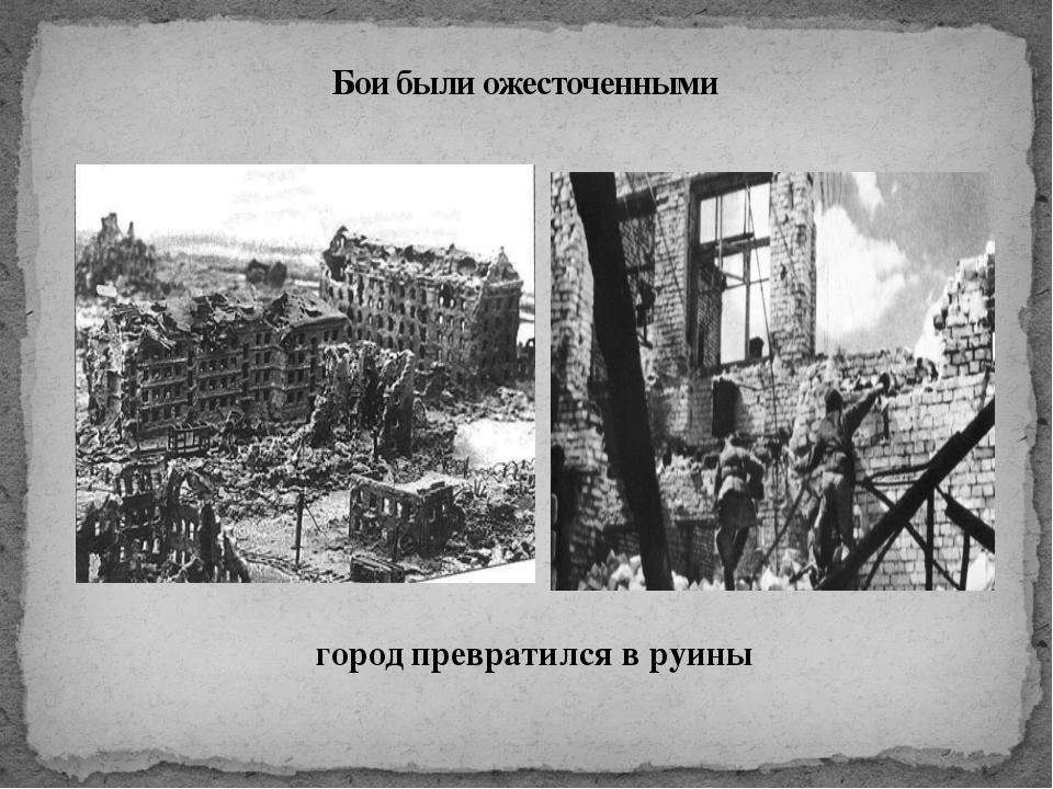 Бои были ожесточенными город превратился в руины