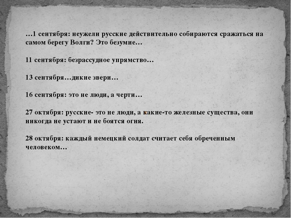 …1 сентября: неужели русские действительно собираются сражаться на самом бер...
