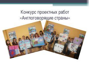 Конкурс проектных работ «Англоговорящие страны»