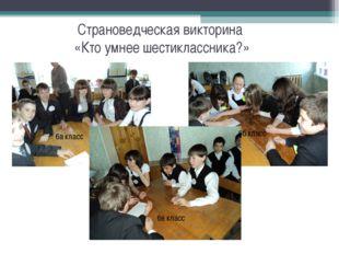 Страноведческая викторина «Кто умнее шестиклассника?» 6а класс 6в класс 6б кл