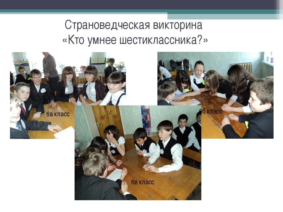 Страноведческая викторина «Кто умнее шестиклассника?» 6а класс 6в класс 6б кл...