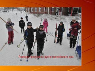 Лыжные прогулки в группе продлённого дня.