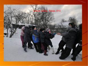 Зимние забавы. Январь 2012.