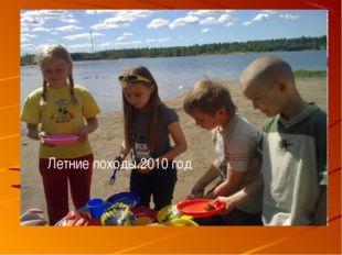 Летние походы.2010 год