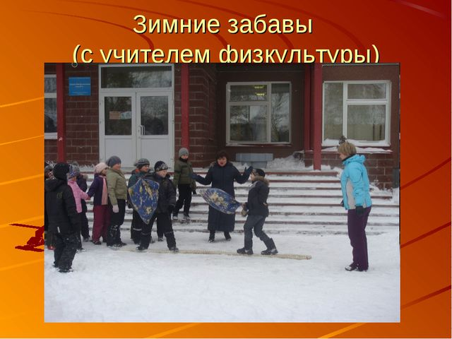 Зимние забавы (с учителем физкультуры)