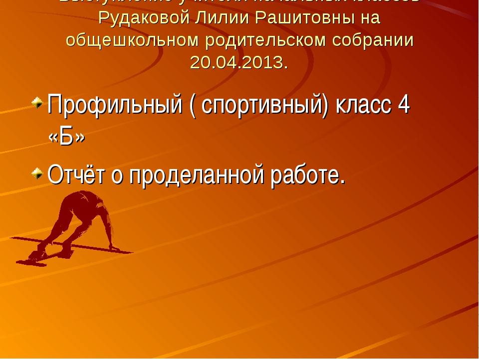 Выступление учителя начальных классов Рудаковой Лилии Рашитовны на общешкольн...