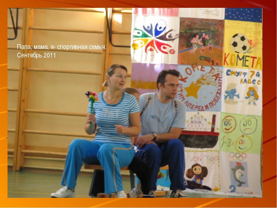 Папа, мама, я- спортивная семья. Сентябрь 2011