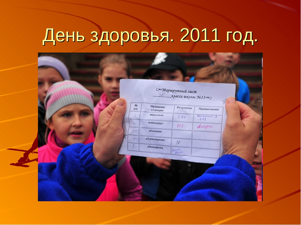 День здоровья. 2011 год.