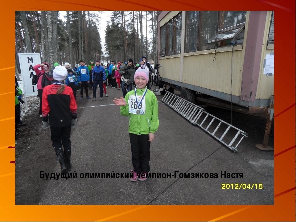 Будущий олимпийский чемпион-Гомзикова Настя