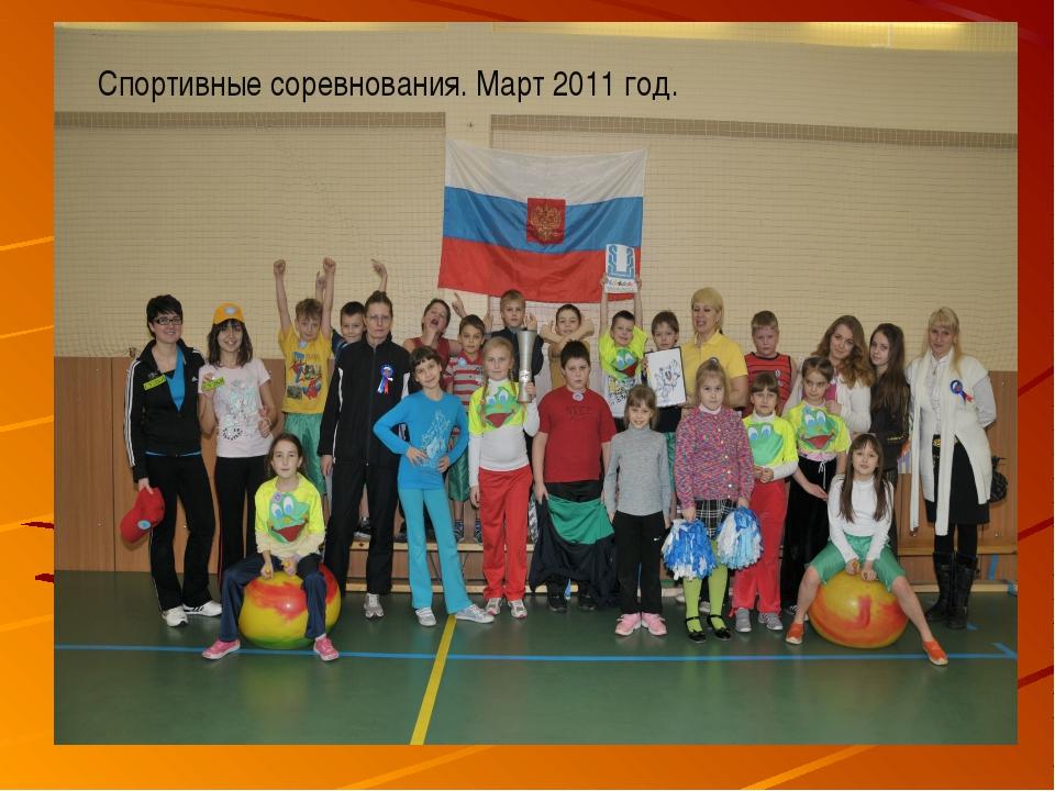 Спортивные соревнования. Март 2011 год.