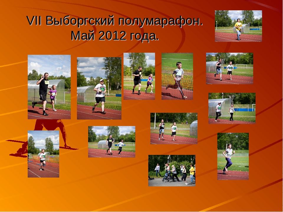 VII Выборгский полумарафон. Май 2012 года.