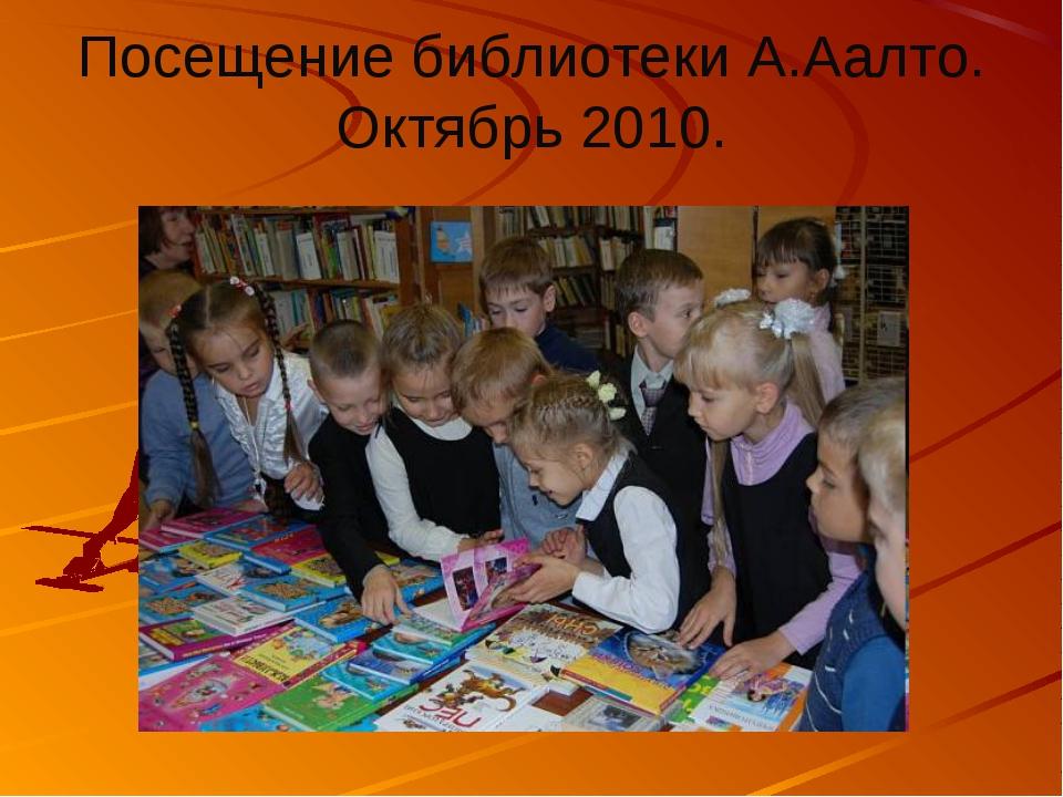 Посещение библиотеки А.Аалто. Октябрь 2010.