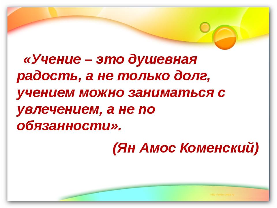 «Учение – это душевная радость, а не только долг, учением можно заниматься с...
