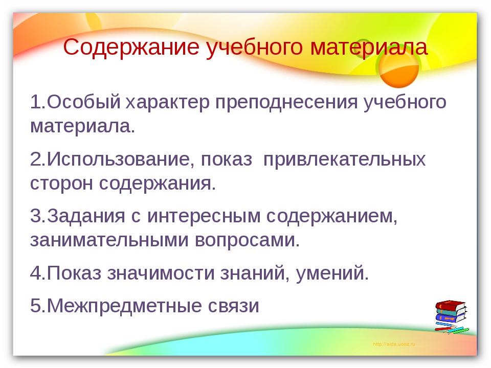 Содержание учебного материала 1.Особый характер преподнесения учебного матери...