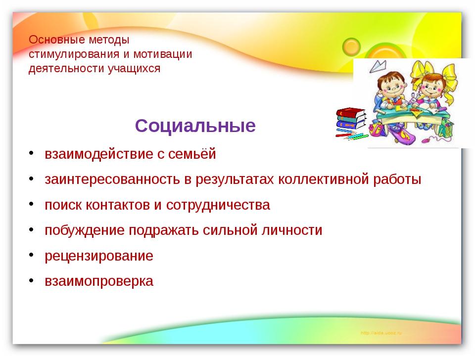 Основные методы стимулирования и мотивации деятельности учащихся Социальные...