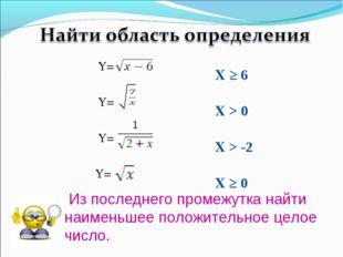 Из последнего промежутка найти наименьшее положительное целое число. Y= Y= Y
