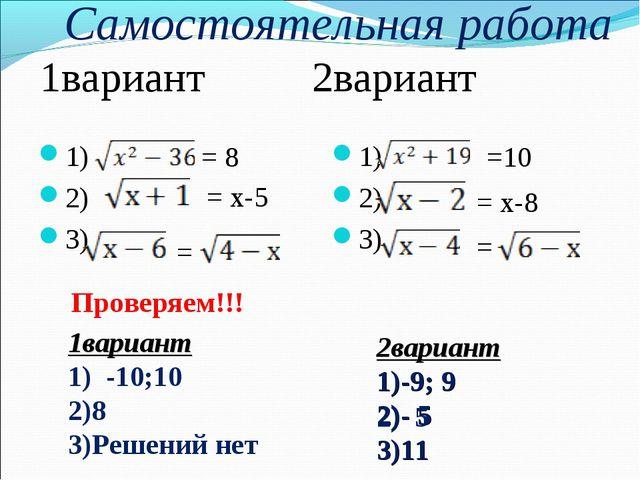 Самостоятельная работа 1вариант 2вариант 1) 2) 3) 1) 2) 3) = 8 =10 = х-5 = х...