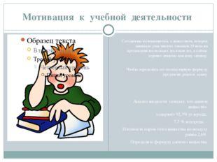 Мотивация к учебной деятельности Сегодня вы познакомитесь с веществом, которо