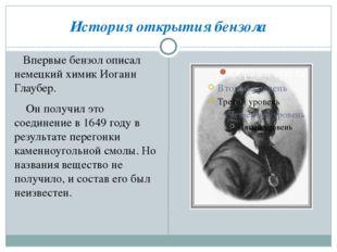 История открытия бензола Впервые бензол описал немецкий химик Иоганн Глаубер.