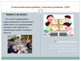 Самостоятельная работа с текстом учебника (§15) Задание 2-ой группе: Как можн