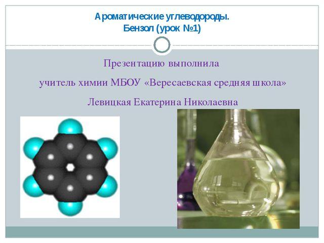 Ароматические углеводороды. Бензол (урок №1) Презентацию выполнила учитель хи...