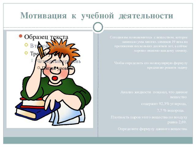 Мотивация к учебной деятельности Сегодня вы познакомитесь с веществом, которо...