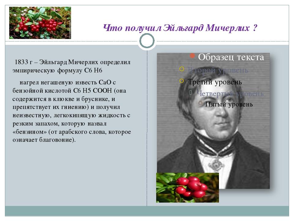 Что получил Эйльгард Мичерлих ? 1833 г – Эйльгард Мичерлих определил эмпириче...