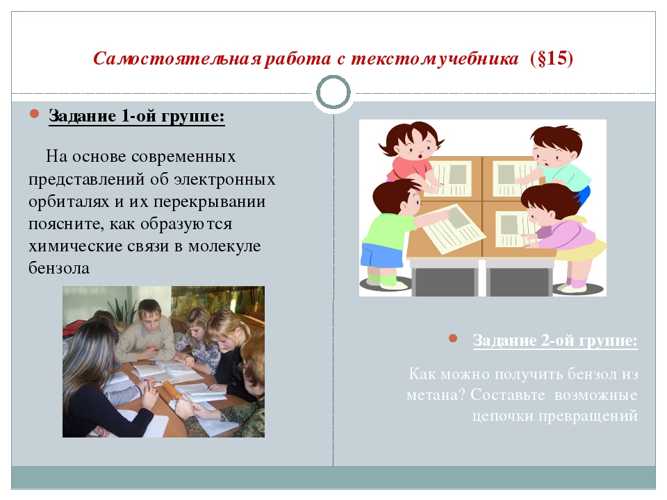 Самостоятельная работа с текстом учебника (§15) Задание 2-ой группе: Как можн...