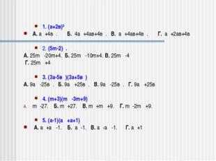 1. (а+2в)² А. а+4в. Б. 4а+4ав+4в. В. а+4ав+4в. Г. а+2ав+4в 2. (5m-2)