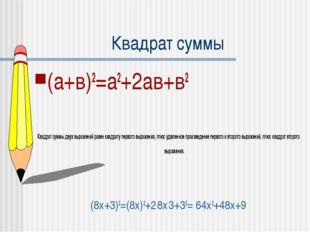 Квадрат суммы (а+в)2=а2+2ав+в2 Квадрат суммы двух выражений равен квадрату пе