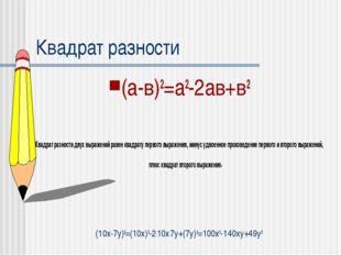 Квадрат разности (а-в)2=а2-2ав+в2 Квадрат разности двух выражений равен квадр