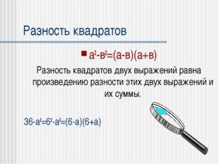Разность квадратов а2-в2=(а-в)(а+в) Разность квадратов двух выражений равна п
