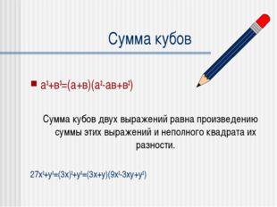 Сумма кубов а3+в3=(а+в)(а2-ав+в2) Сумма кубов двух выражений равна произведен
