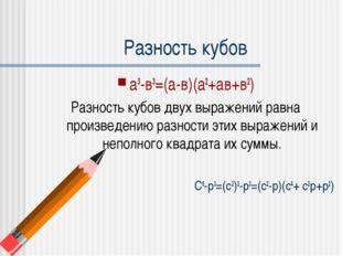 Разность кубов а3-в3=(а-в)(а2+ав+в2) Разность кубов двух выражений равна прои