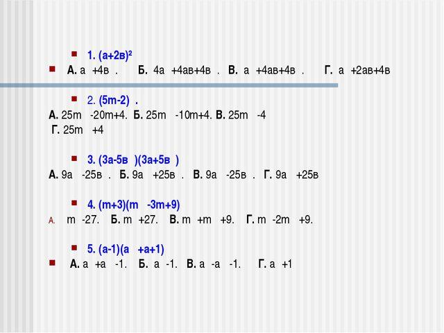 1. (а+2в)² А. а+4в. Б. 4а+4ав+4в. В. а+4ав+4в. Г. а+2ав+4в 2. (5m-2)...