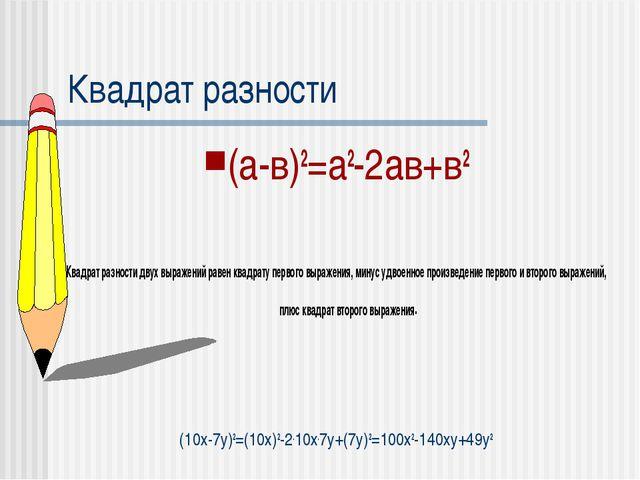 Квадрат разности (а-в)2=а2-2ав+в2 Квадрат разности двух выражений равен квадр...