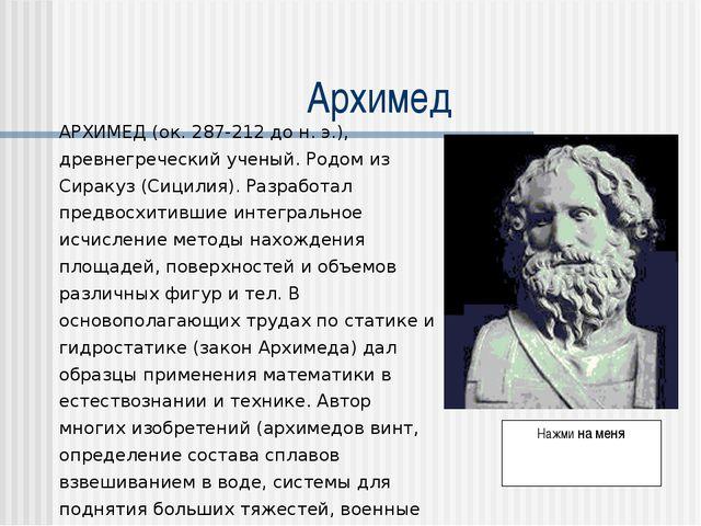 Архимед Нажми на меня АРХИМЕД (ок. 287-212 до н. э.), древнегреческий ученый....