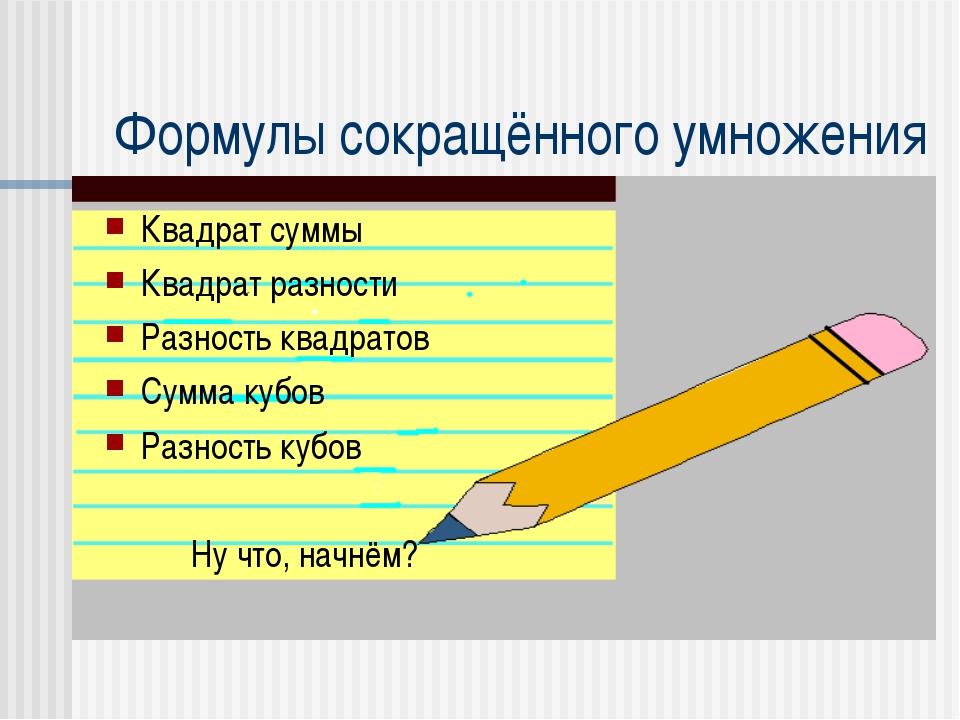 Формулы сокращённого умножения Квадрат суммы Квадрат разности Разность квадра...