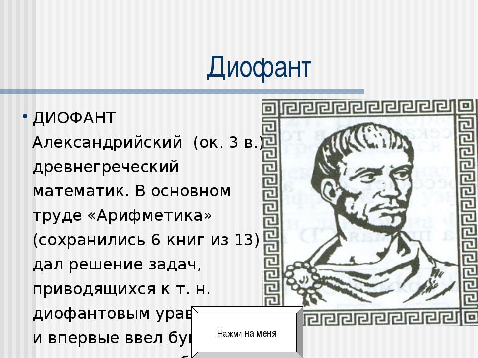 Диофант ДИОФАНТ Александрийский (ок. 3 в.), древнегреческий математик. В осно...