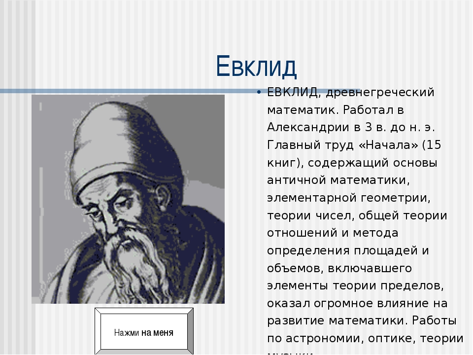 Евклид ЕВКЛИД, древнегреческий математик. Работал в Александрии в 3 в. до н....