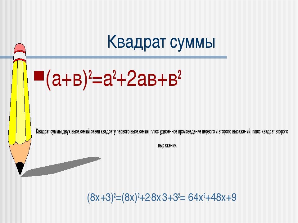 Квадрат суммы (а+в)2=а2+2ав+в2 Квадрат суммы двух выражений равен квадрату пе...