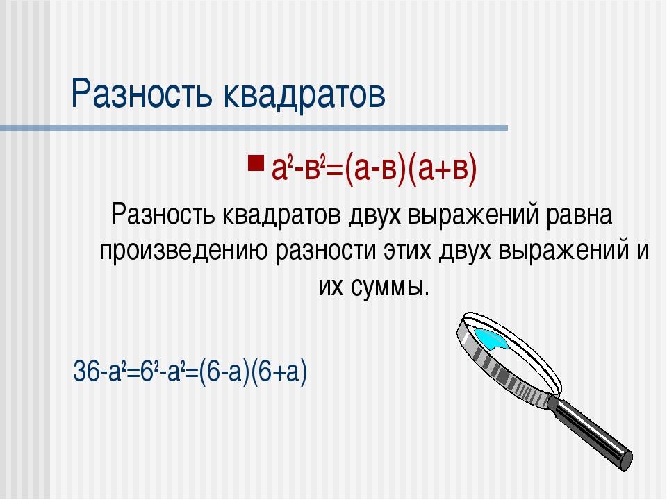 Разность квадратов а2-в2=(а-в)(а+в) Разность квадратов двух выражений равна п...