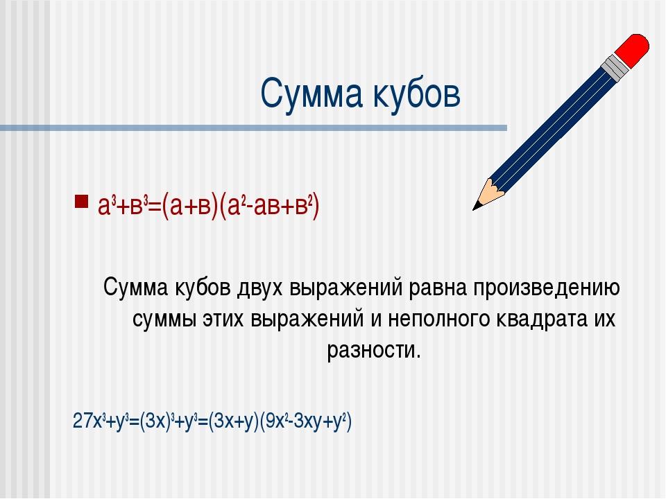Сумма кубов а3+в3=(а+в)(а2-ав+в2) Сумма кубов двух выражений равна произведен...