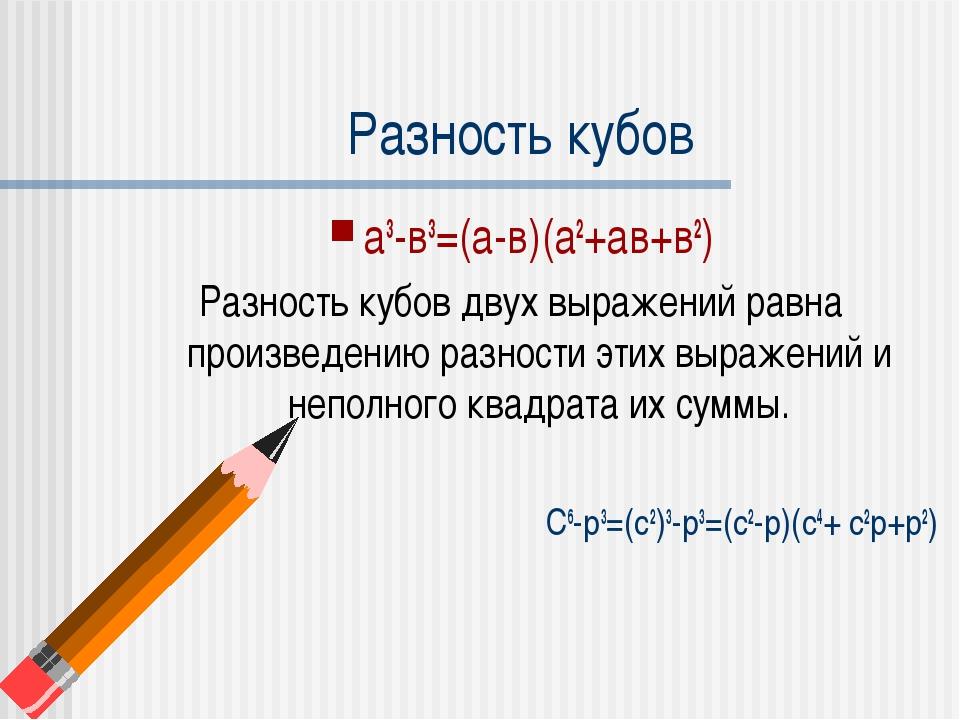 Разность кубов а3-в3=(а-в)(а2+ав+в2) Разность кубов двух выражений равна прои...