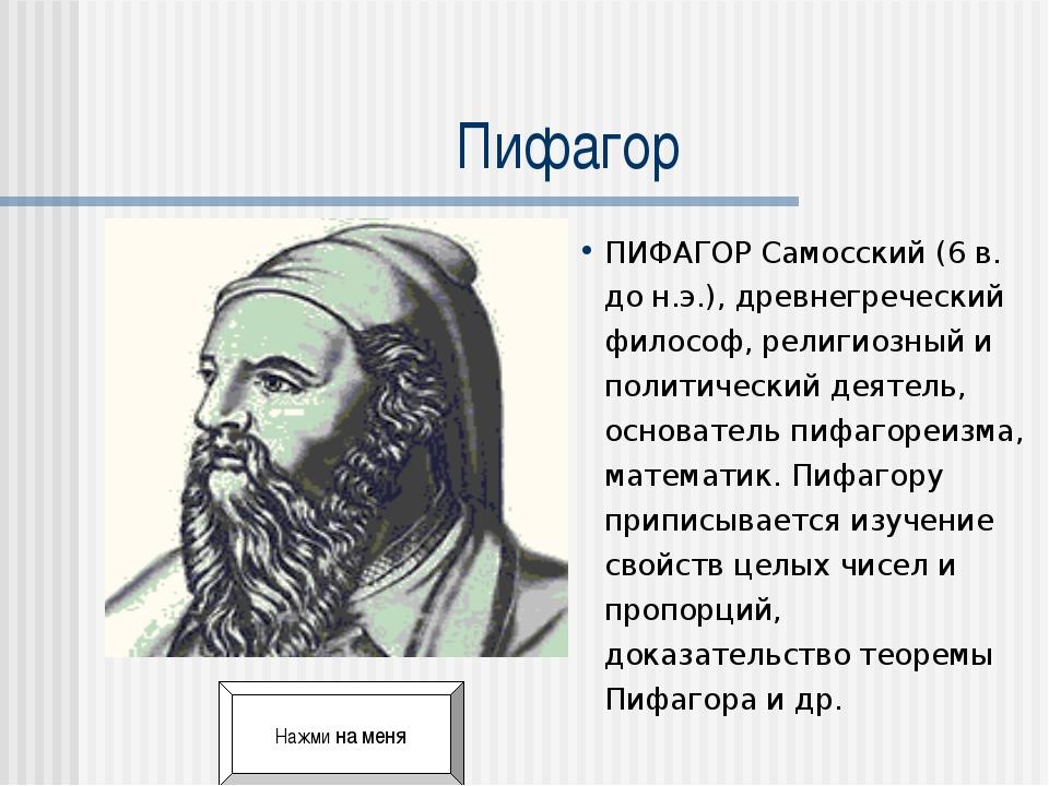 Пифагор ПИФАГОР Самосский (6 в. до н.э.), древнегреческий философ, религиозны...
