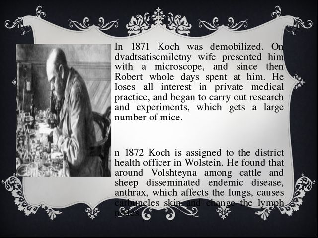 In 1871 Koch was demobilized. On dvadtsatisemiletny wife presented him with...