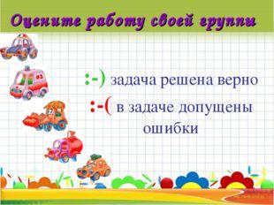:-) задача решена верно :-( в задаче допущены ошибки Оцените работу своей гру